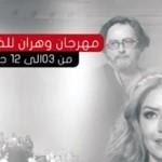 الطبعة الثامنة لمهرجان وهران الدولي للفيلم العربي: