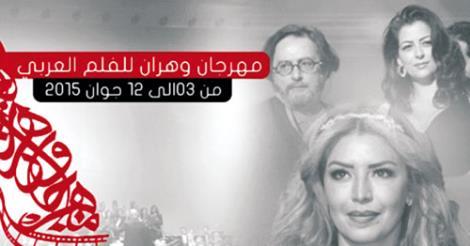 الطبعة الثامنة لمهرجان وهران الدولي