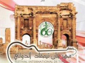 مهرجان تيمقاد الدولي في طبعتهال37 بباتنة.