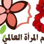 عيد سعيد لكل النساء الجزائريات