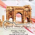 برنامج مهرجان تيمقاد الدولي لعام 2016